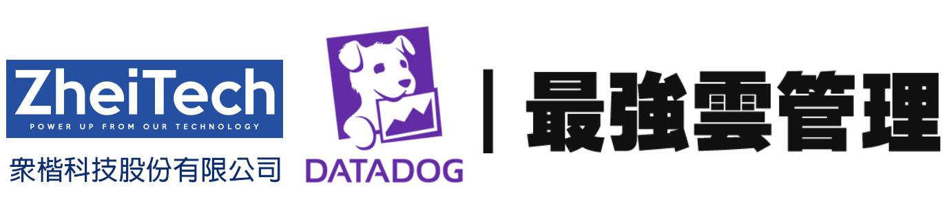 Datadog | 完美的系統監控解決方案